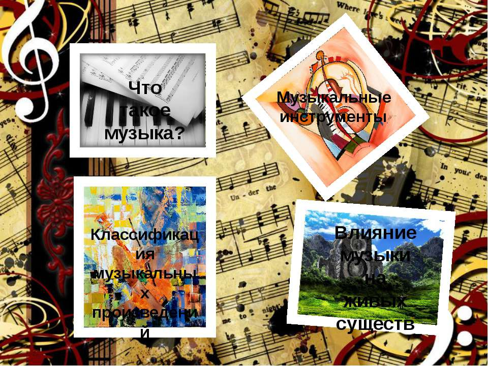 Наро дная му зыка, музыка льный фолькло р, или фолк-му зыка (англ.folk music...