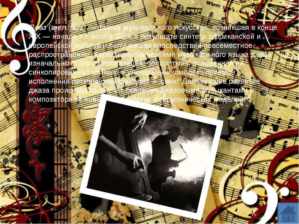 Рок-му зыка (англ.Rock music) — обобщающее название ряда направлений популяр...