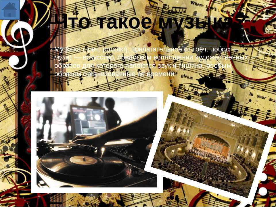 Духо вная му зыка — музыкальные произведения, связанные с текстами религиозно...