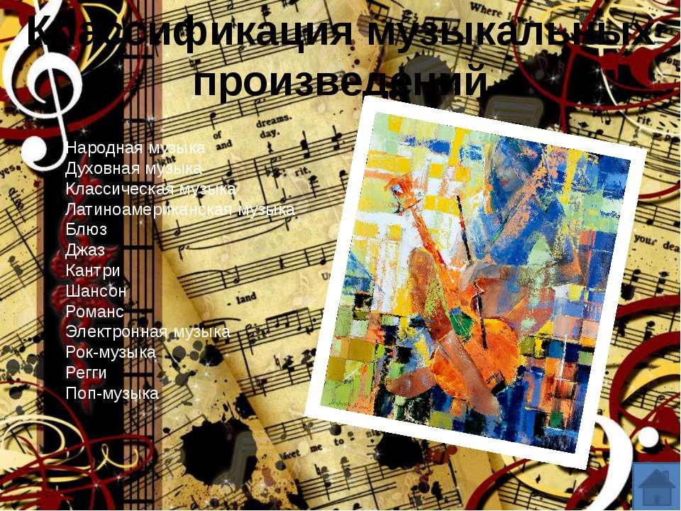 Музыкальные инструменты Электромузыкальные Клавишные Духовые Ударные Язычковы...