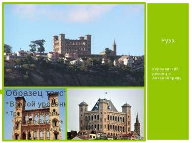 Королевский дворец в Антананариву. Рува