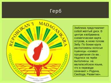 Герб Эмблема представляет собой жёлтый диск. В центре изображена схематическа...