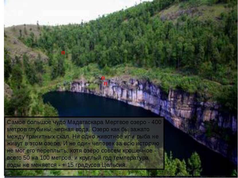 Богат порожистыми реками; Природные богатства Водопад Монтань-д'Амбр Мёртвое ...