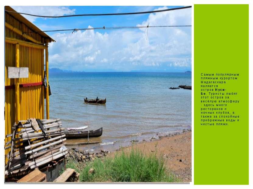 Самым популярным пляжным курортом Мадагаскара является островНуси-Бе.Турист...