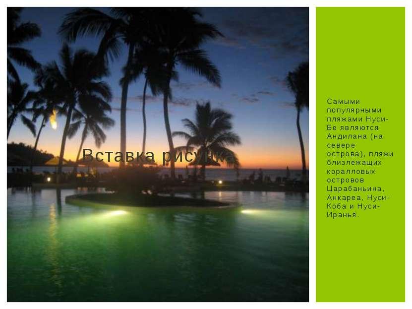 Самыми популярными пляжами Нуси-Бе являются Андилана (на севере острова), пля...