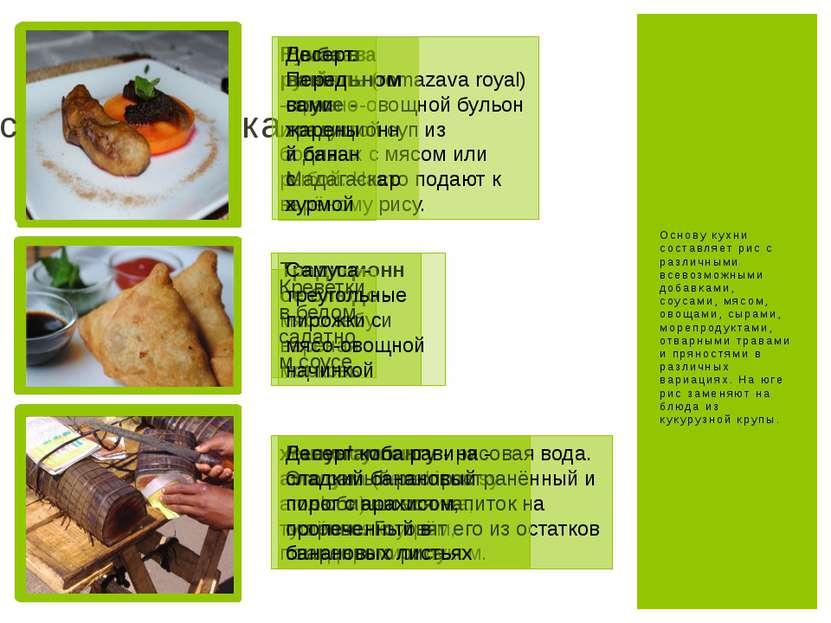 Основу кухни составляет рис с различными всевозможными добавками, соусами, мя...