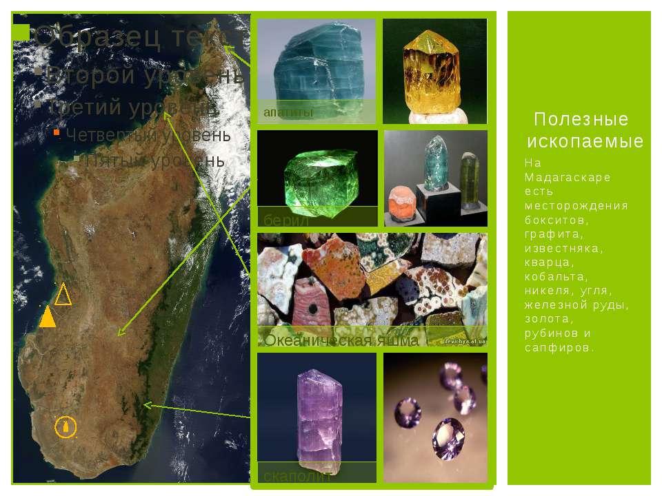 На Мадагаскаре есть месторождения бокситов, графита, известняка, кварца, коба...