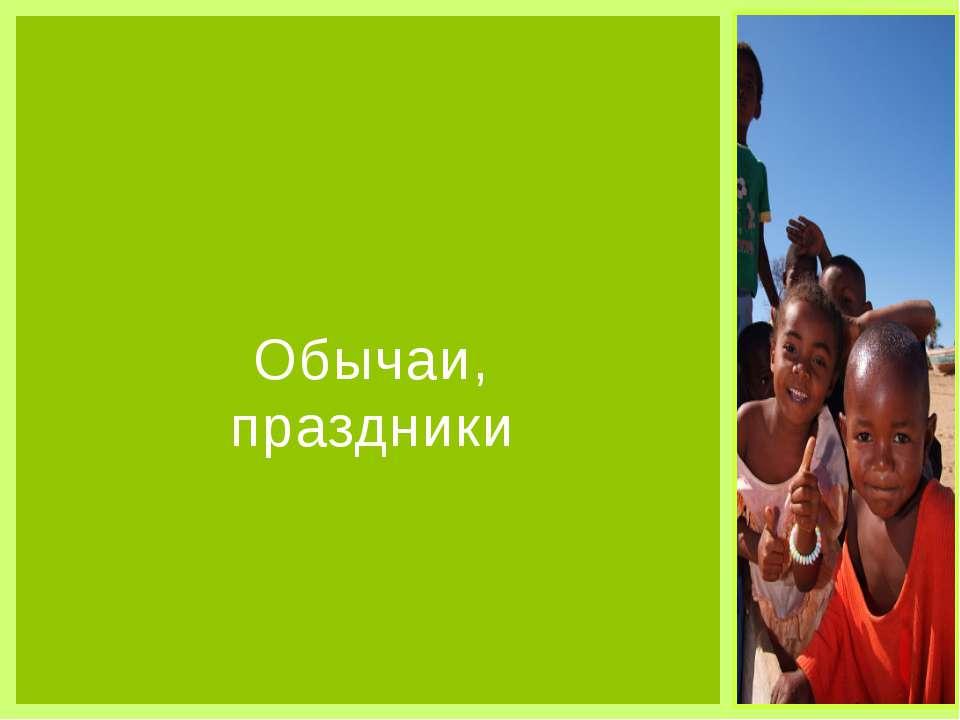 Обычаи, праздники Праздники 29 марта День памяти героев (Мадагаскар) установл...