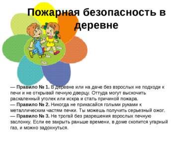 Пожарная безопасность в деревне —Правило № 1.В деревне или на даче без взро...