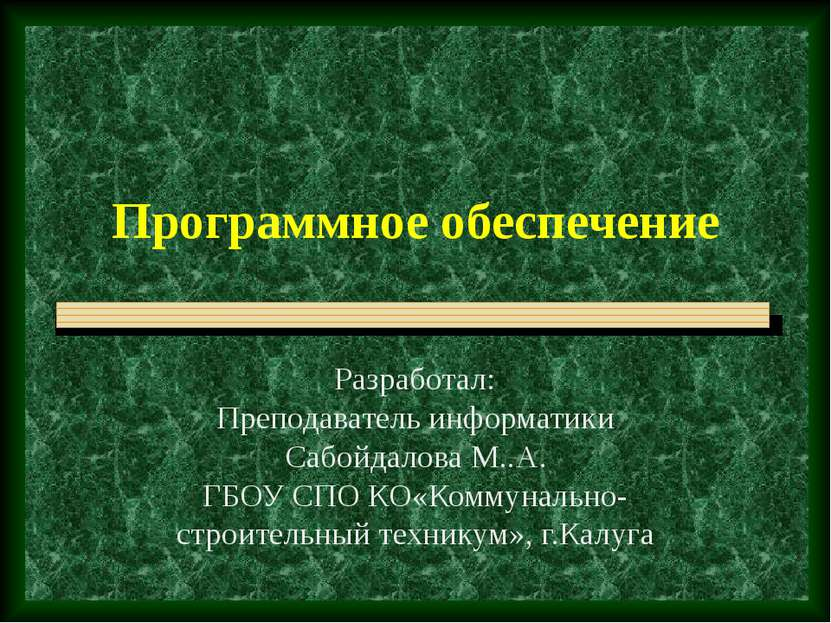 Программное обеспечение Разработал: Преподаватель информатики Сабойдалова М.....