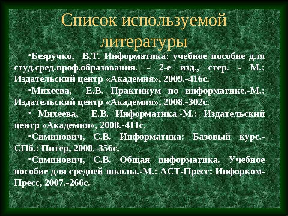 Список используемой литературы Безручко, В.Т. Информатика: учебное пособие дл...