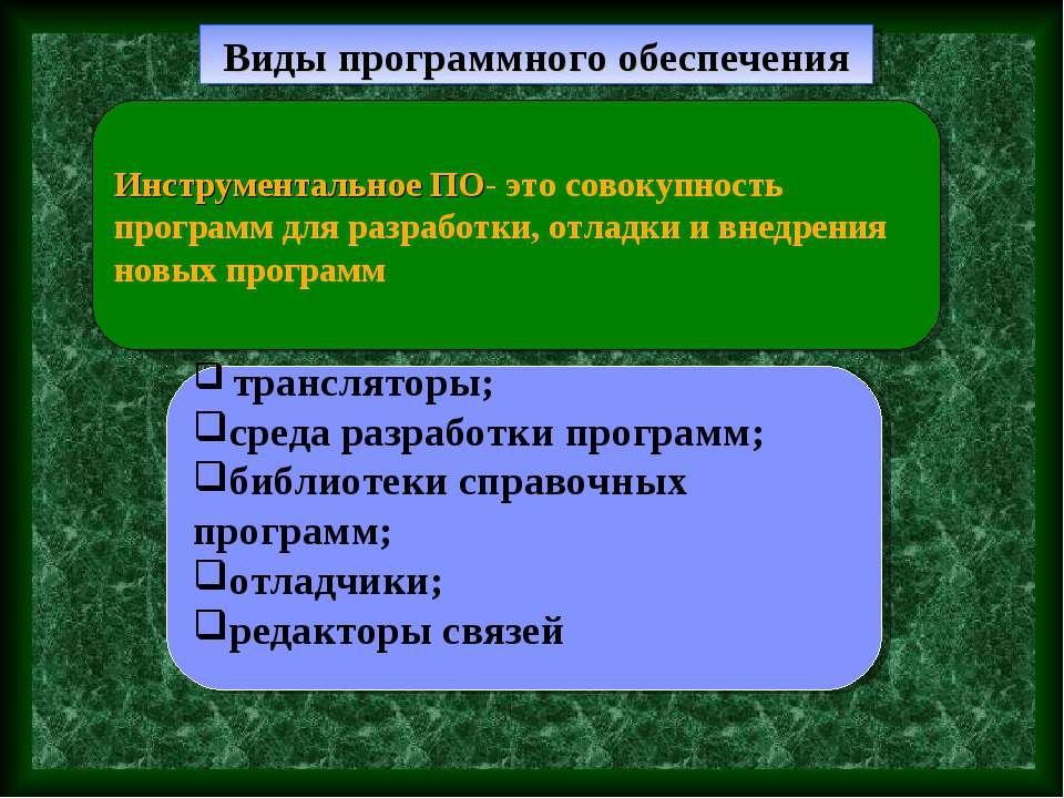 Виды программного обеспечения Инструментальное ПО- это совокупность программ ...