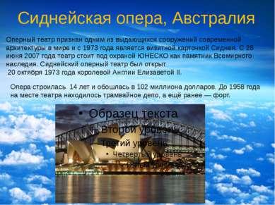 Сиднейская опера, Австралия Оперный театр признан одним из выдающихся сооруже...