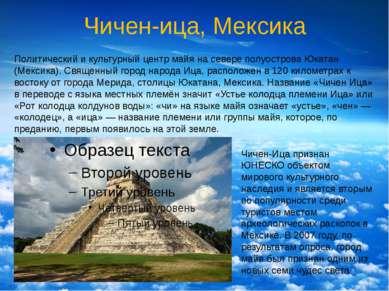 Чичен-ица, Мексика Политический и культурный центр майя на севере полуострова...