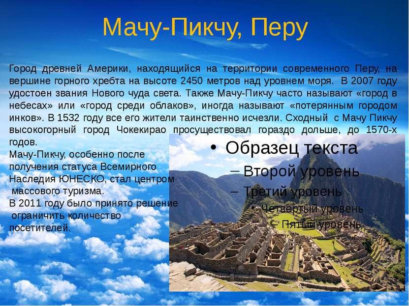 Мачу-Пикчу, Перу Город древней Америки, находящийся на территории современног...