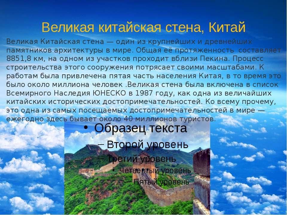 Великая китайская стена, Китай Великая Китайская стена — один из крупнейших и...