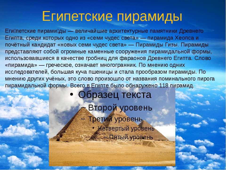 Египетские пирамиды Еги петские пирами ды — величайшие архитектурные памятник...