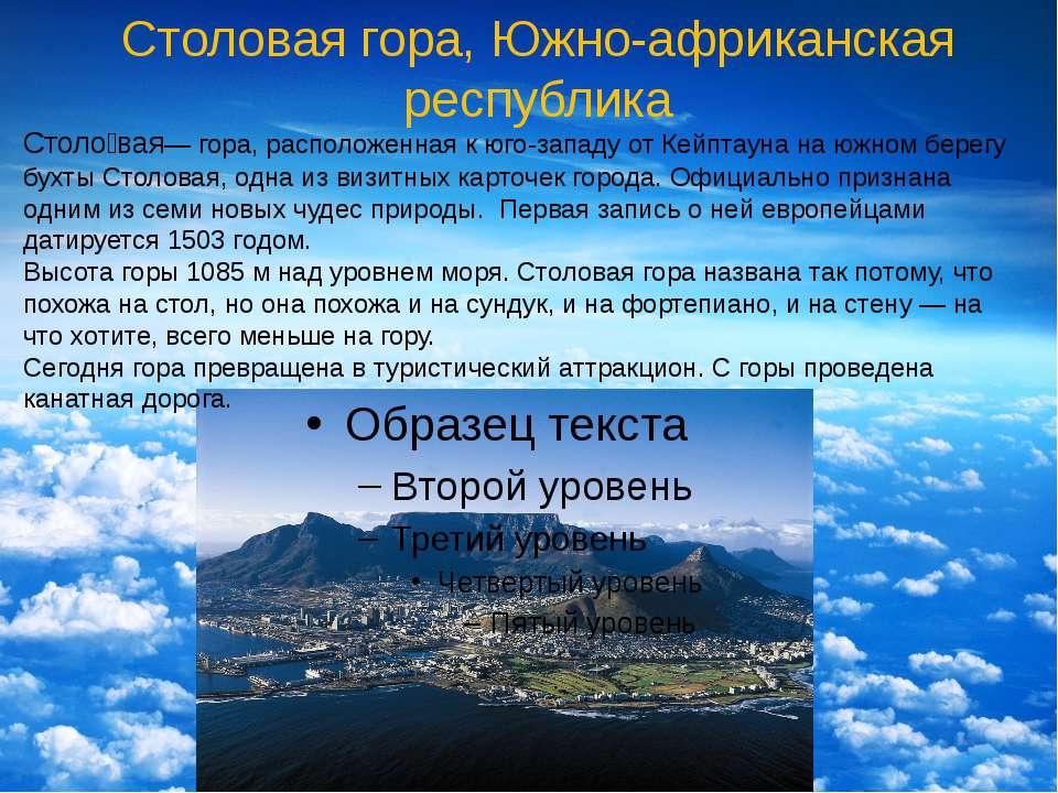 Столовая гора, Южно-африканская республика Столо вая— гора, расположенная к ю...