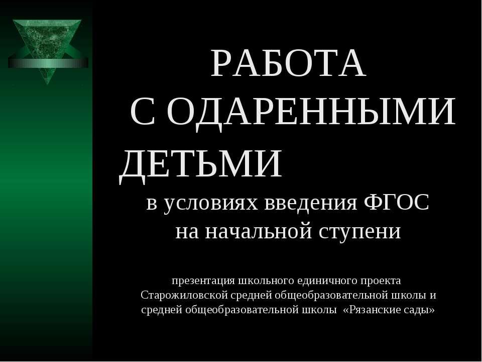 РАБОТА С ОДАРЕННЫМИ ДЕТЬМИ в условиях введения ФГОС на начальной ступени през...
