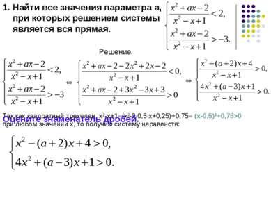 1. Найти все значения параметра а, при которых решением системы является вся ...