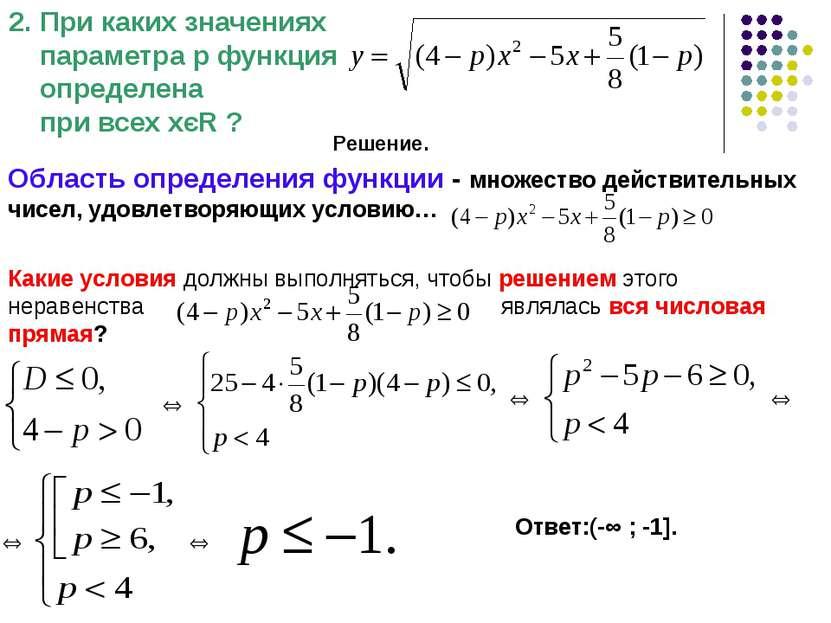 2. При каких значениях параметра р функция определена при всех хєR ? Решение....