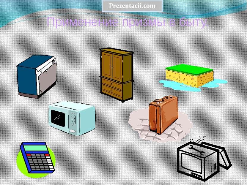 Применение призмы в быту. Prezentacii.com