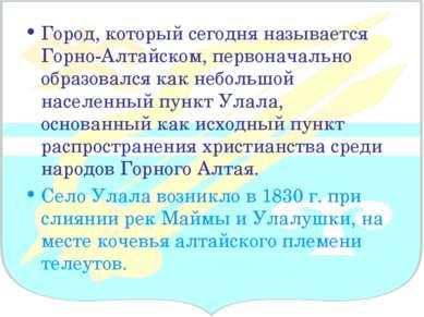 Город, который сегодня называется Горно-Алтайском, первоначально образовался ...