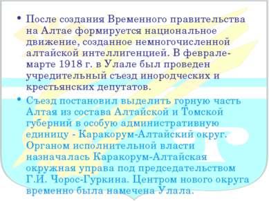 После создания Временного правительства на Алтае формируется национальное дви...