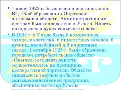 1 июня 1922 г. было издано постановление ВЦИК об образовании Ойротской автоно...