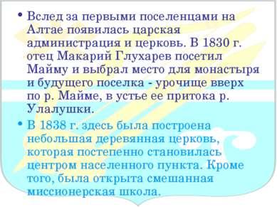 Вслед за первыми поселенцами на Алтае появилась царская администрация и церко...