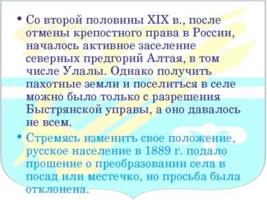 Со второй половины XIX в., после отмены крепостного права в России, началось ...