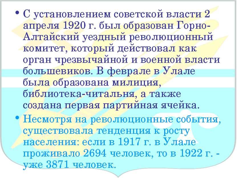 С установлением советской власти 2 апреля 1920 г. был образован Горно-Алтайск...