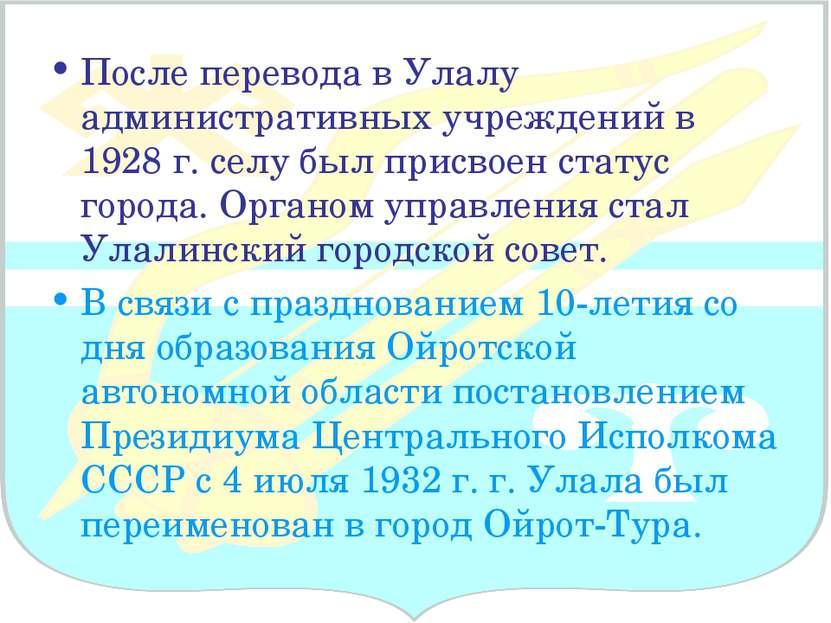 После перевода в Улалу административных учреждений в 1928 г. селу был присвое...