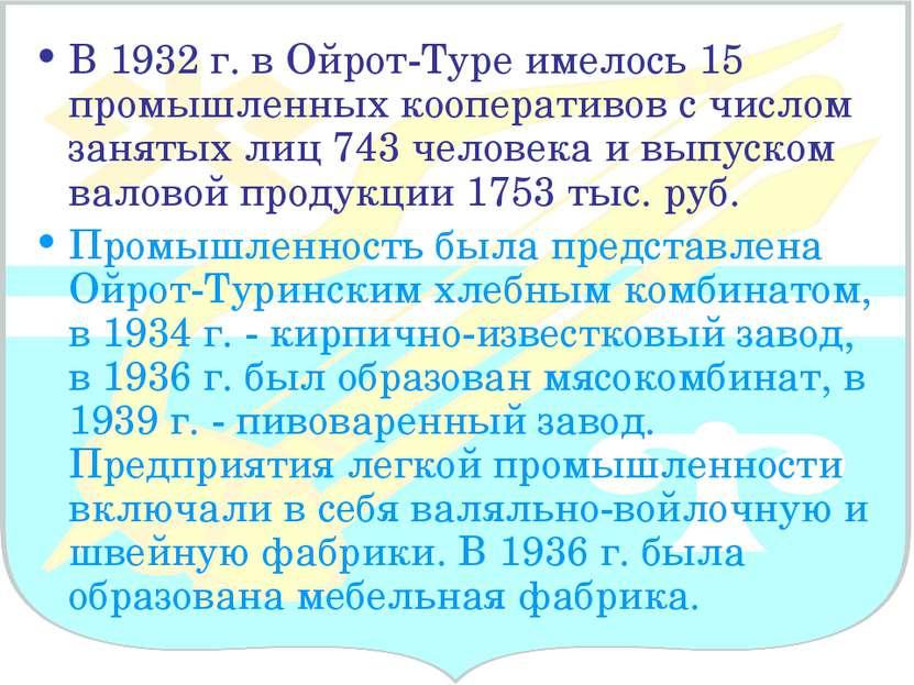 В 1932 г. в Ойрот-Туре имелось 15 промышленных кооперативов с числом занятых ...