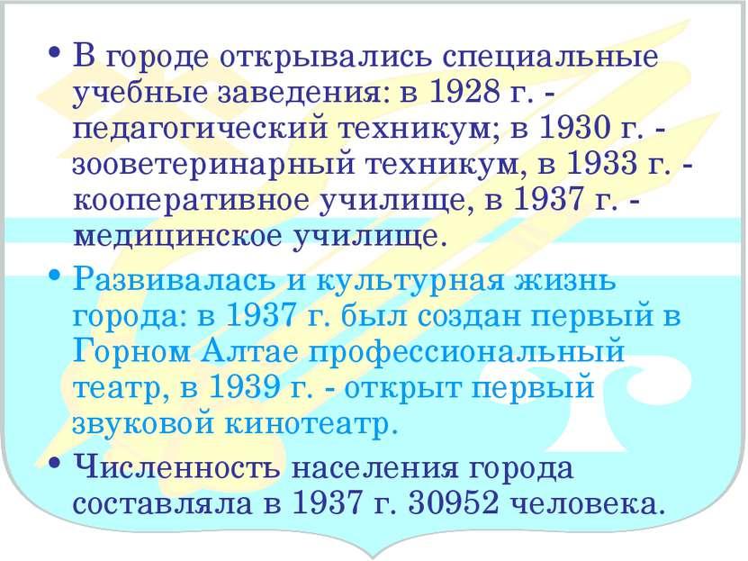 В городе открывались специальные учебные заведения: в 1928 г. - педагогически...
