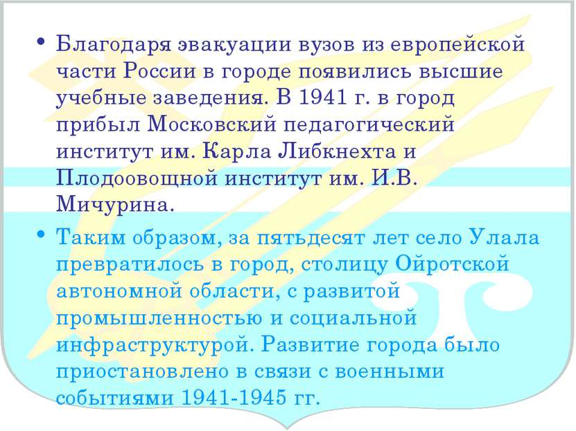 Благодаря эвакуации вузов из европейской части России в городе появились высш...