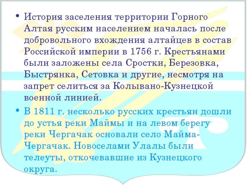 История заселения территории Горного Алтая русским населением началась после ...