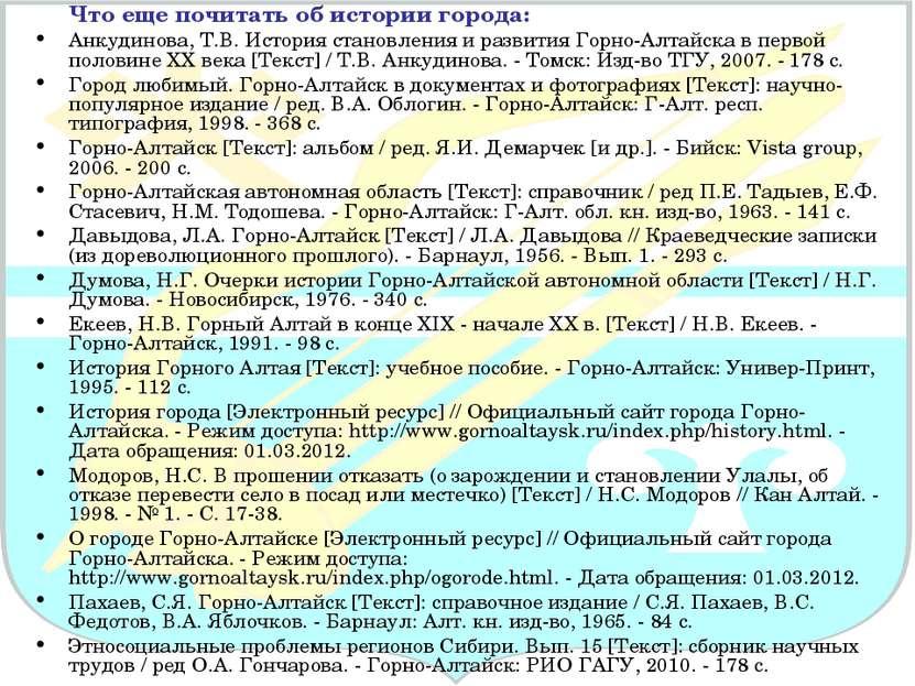 Что еще почитать об истории города: Анкудинова, Т.В. История становления и ра...