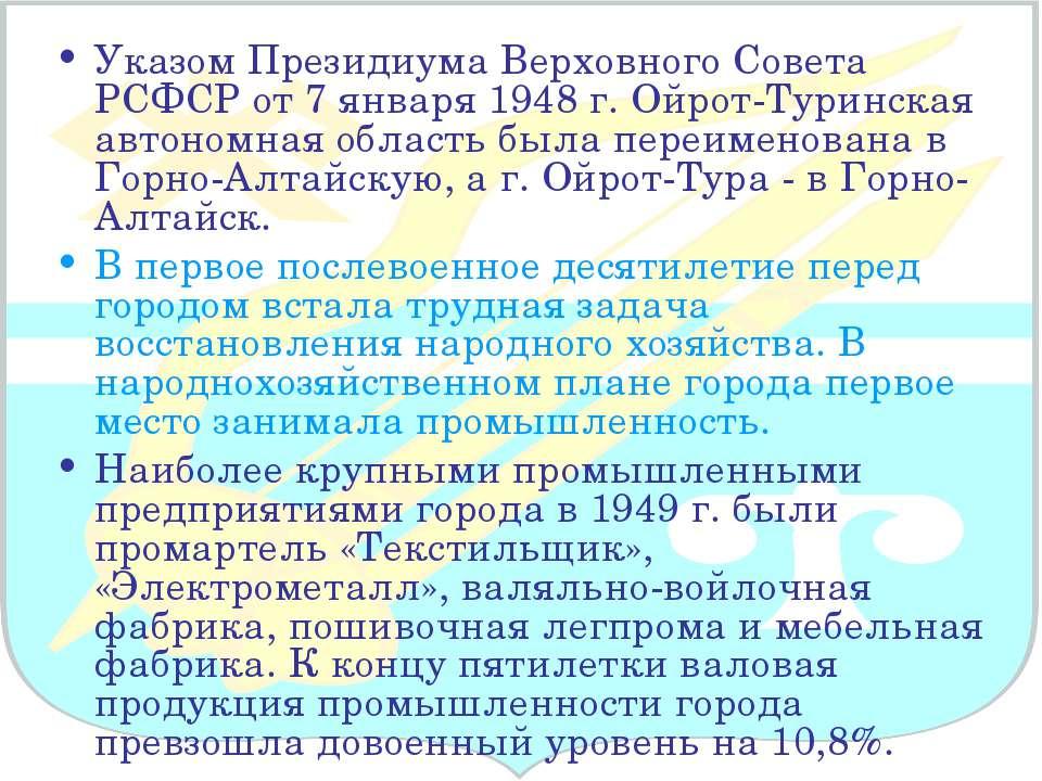 Указом Президиума Верховного Совета РСФСР от 7 января 1948 г. Ойрот-Туринская...