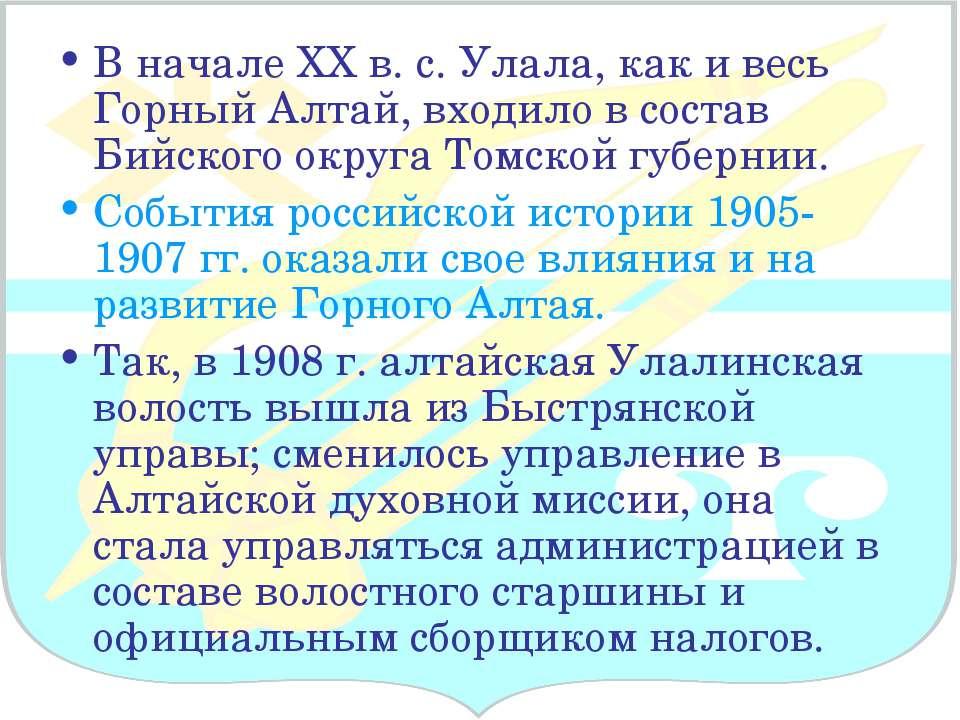 В начале ХХ в. с. Улала, как и весь Горный Алтай, входило в состав Бийского о...