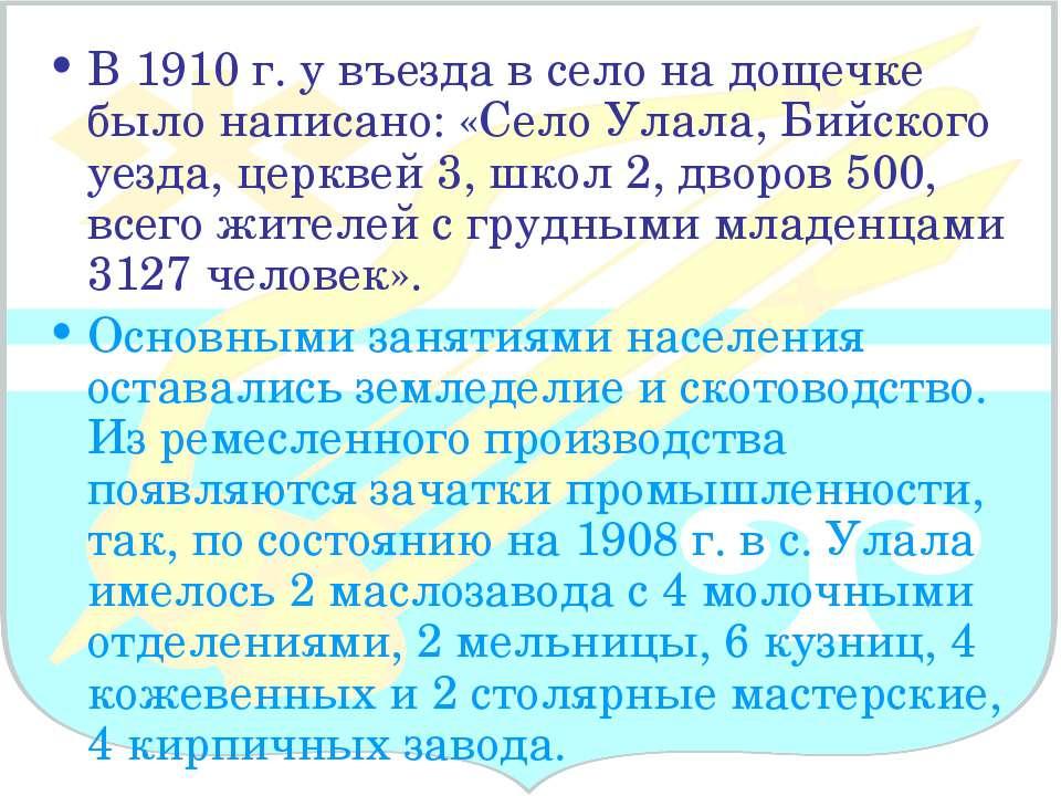 В 1910 г. у въезда в село на дощечке было написано: «Село Улала, Бийского уез...