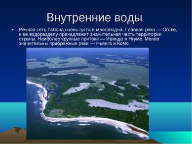 Внутренние воды Речная сеть Габона очень густа и многоводна. Главная река — О...