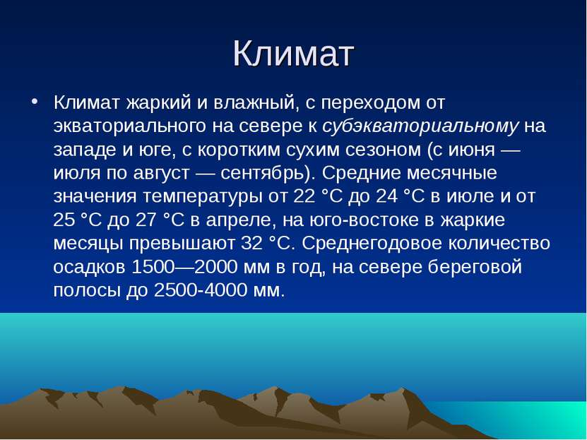 Климат Климат жаркий и влажный, с переходом от экваториального на севере к су...