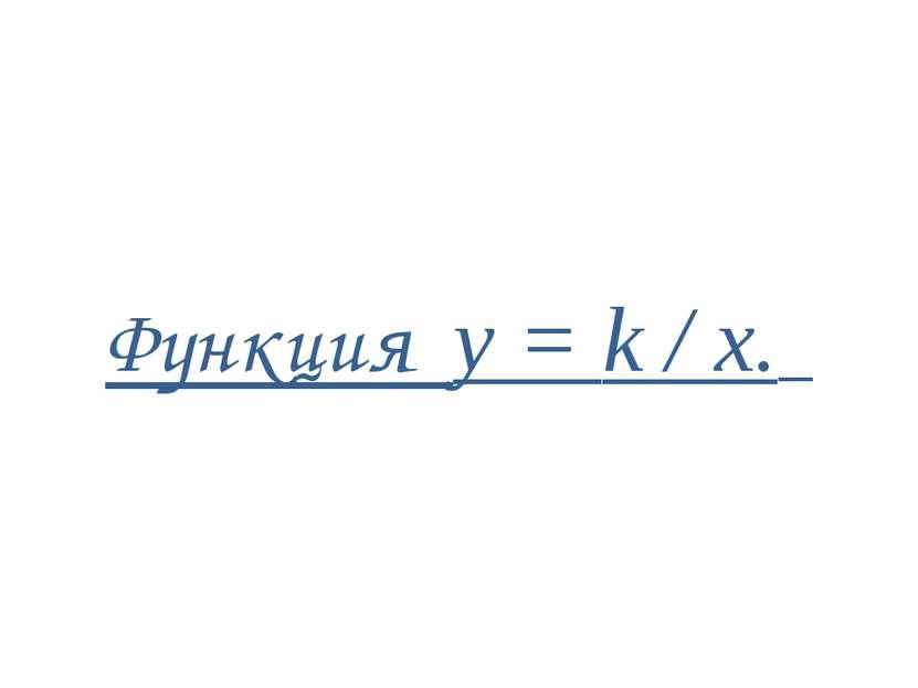 Функция у = k / х.