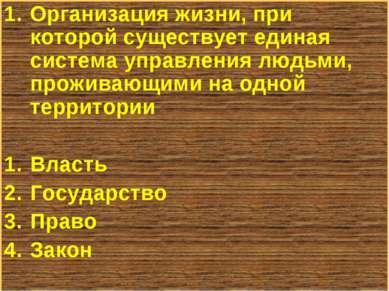 Организация жизни, при которой существует единая система управления людьми, п...