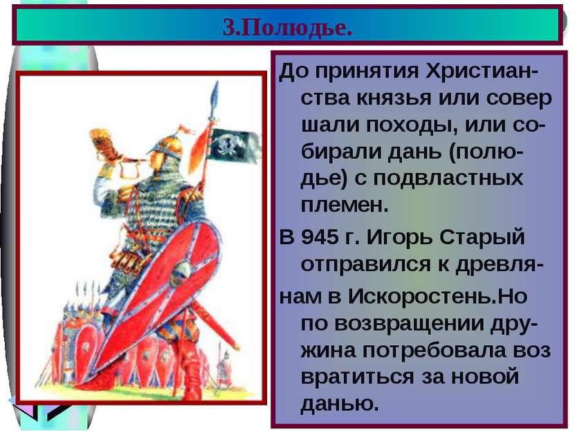 3.Полюдье. До принятия Христиан-ства князья или совер шали походы, или со-бир...