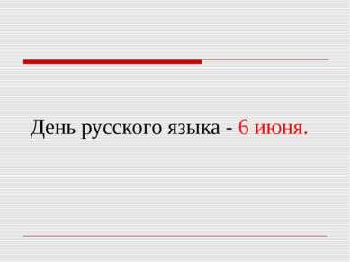 День русского языка - 6 июня.