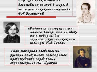 «Русский язык – один из богатейших языков в мире, в этом нет никакого сомнени...