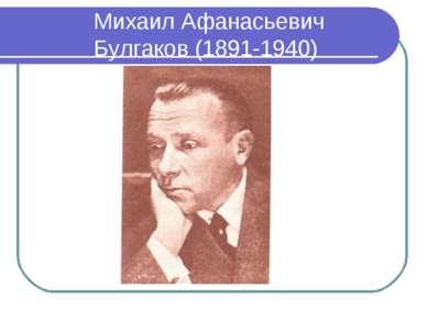 Михаил Афанасьевич Булгаков (1891-1940)
