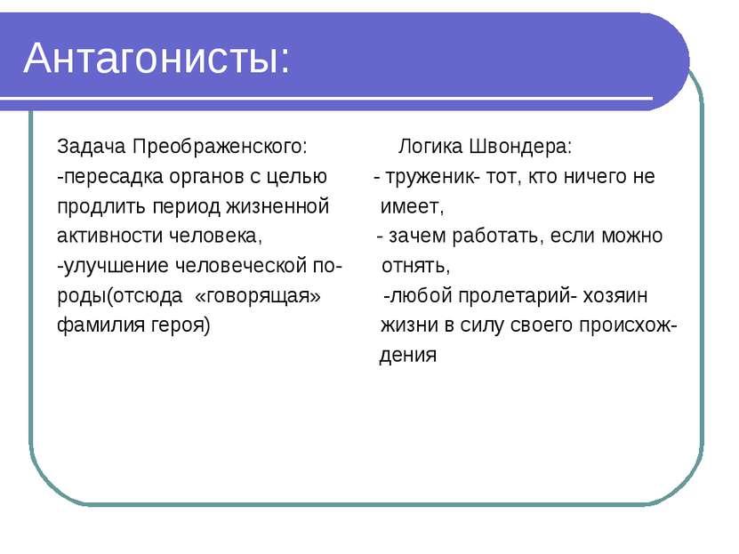 Антагонисты: Задача Преображенского: Логика Швондера: -пересадка органов с це...
